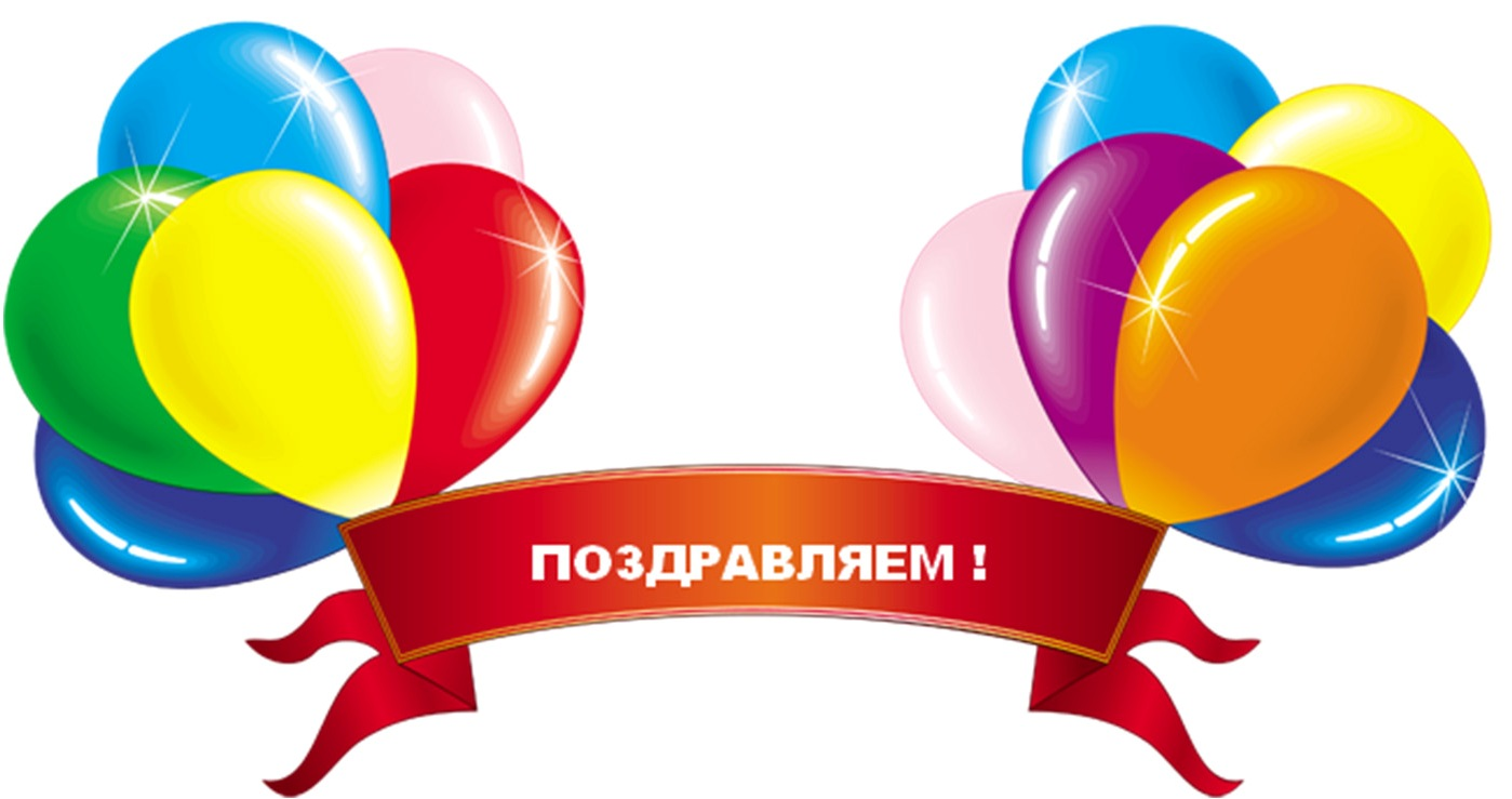 Красивое поздравления с победой